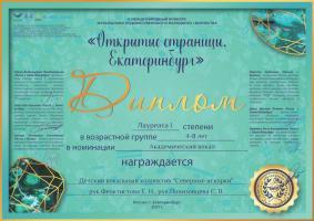 Diplom - Detski2
