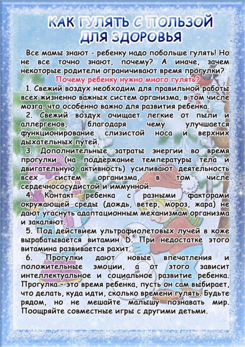 konsultatsii-meditsinskih-rabotnikov-o-polze-vechernih-progulok-dlya-detey-76460-large Сидорова