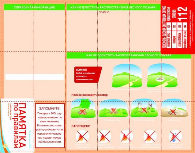 Bytovoy gaz 4345345345 Страница 03