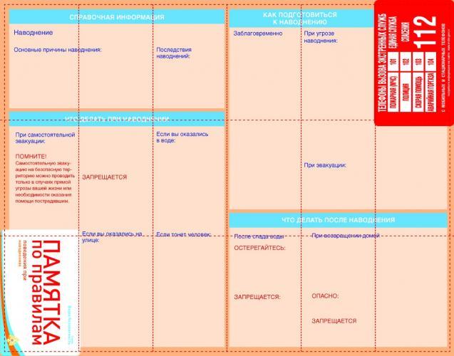 Bytovoy gaz 4345345345 Страница 07